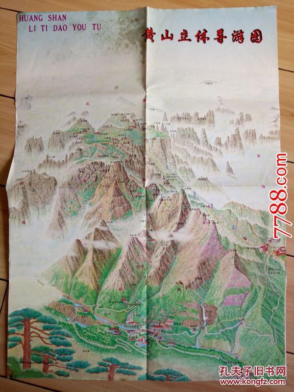 1992年安徽省测绘局编绘:黄山市立体导游图【52/37.5cm】