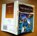 陶威尔教授的头颅、沉船岛每册6元(上海科技教育出版社绘图科幻精品丛书)