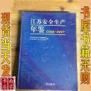 江苏安全生产年鉴 2006-2007
