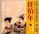 中国古代画派大图范本·海上画派  任伯年