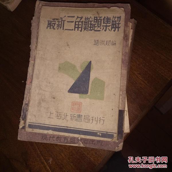 最新三角難題集解1架3,4