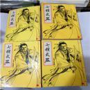 老版武侠小说---七种武器(1---4册)全