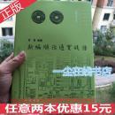 新编顺治通宝钱谱正版书籍佟昱主编中华书局一版1印现