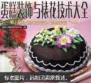 POD—蛋糕装饰与裱花技术大全    第五届全国烘焙展艺术蛋糕集锦  2001