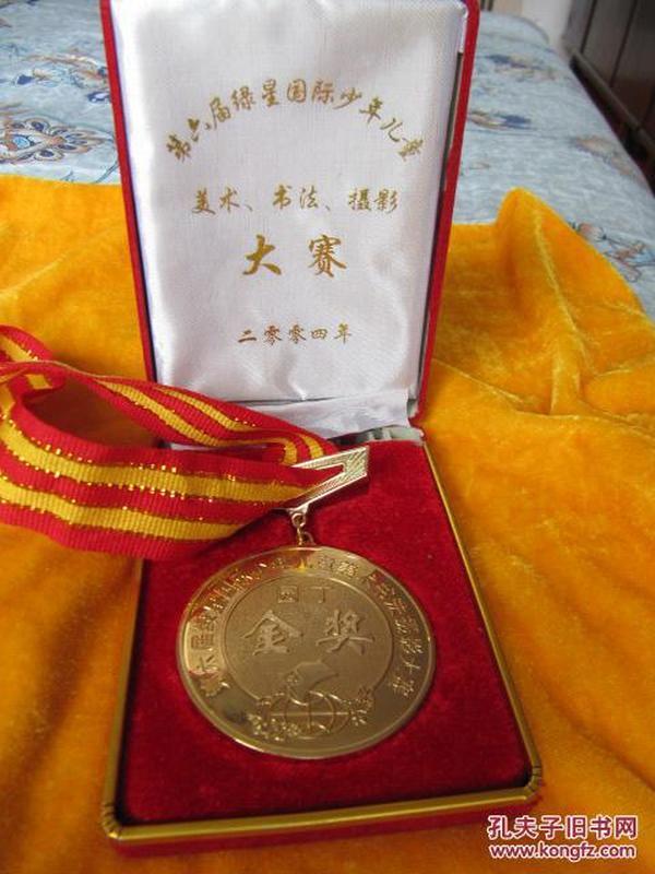 奖牌:【.第六届绿星国际少年儿童美术书法摄影大赛  园丁 金奖...】有盒套;奖牌直径6公分;......