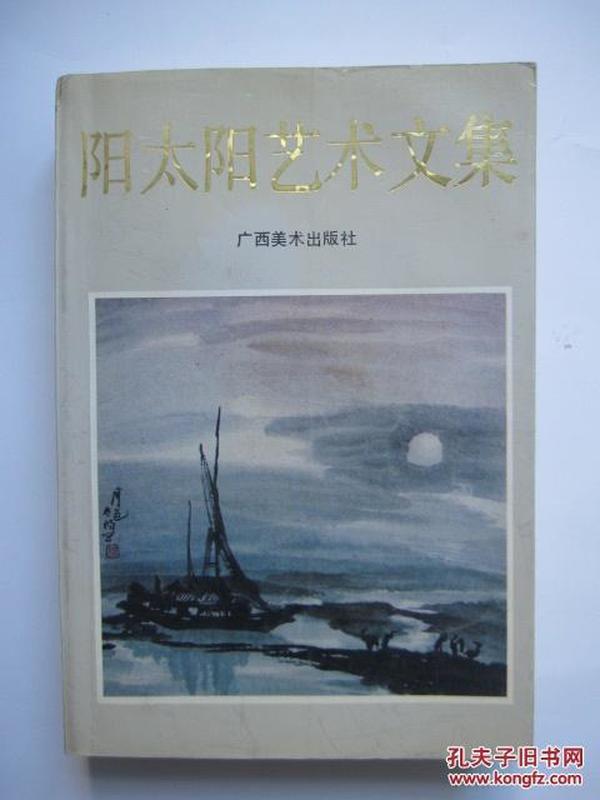著名藝術家系列《陽太陽藝術文集》( 陽太陽簽名本)