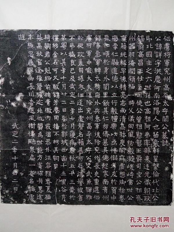 东魏《闾详墓志铭》.