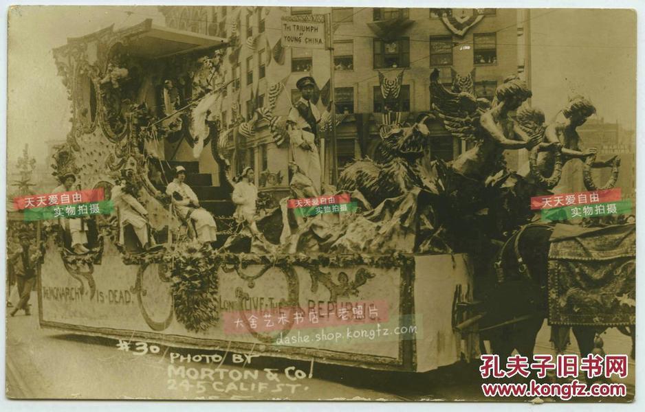 """1910年代辛亥革命武昌起义胜利后,海外华侨花车大游行,庆祝革命的成功,车身用外文写着:""""帝制已死,共和万岁""""""""年轻中国的号角""""等字样"""
