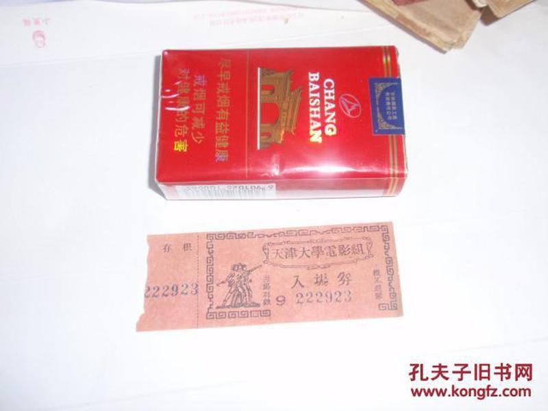50年代天津大学电影票:天津大学电影放映组(3张合售)不参加打折包邮挂费 xhl