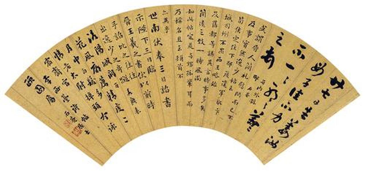 微喷书法 刘墉 行书50x23厘米