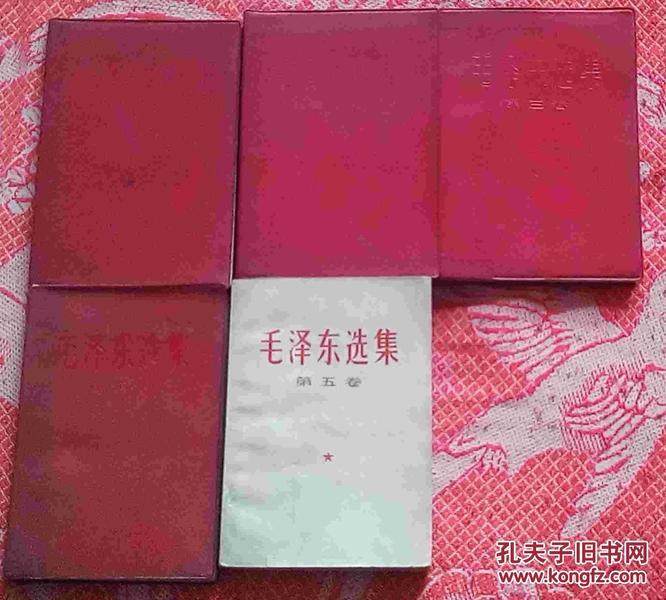 毛泽东选集(1—5卷全)前4卷是塑皮加白皮第五卷