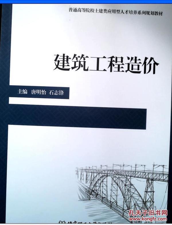 06962 6962工程造价计价建筑工程造价江苏自考教材2016新