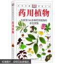 9787505715578 药用植物:全世界700多种药用植物的彩色图鉴——自然珍藏图鉴丛