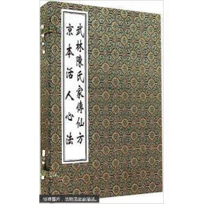中医古籍孤本大全----武林陈氏家传仙方京本活人心法(16开线装1函2册)