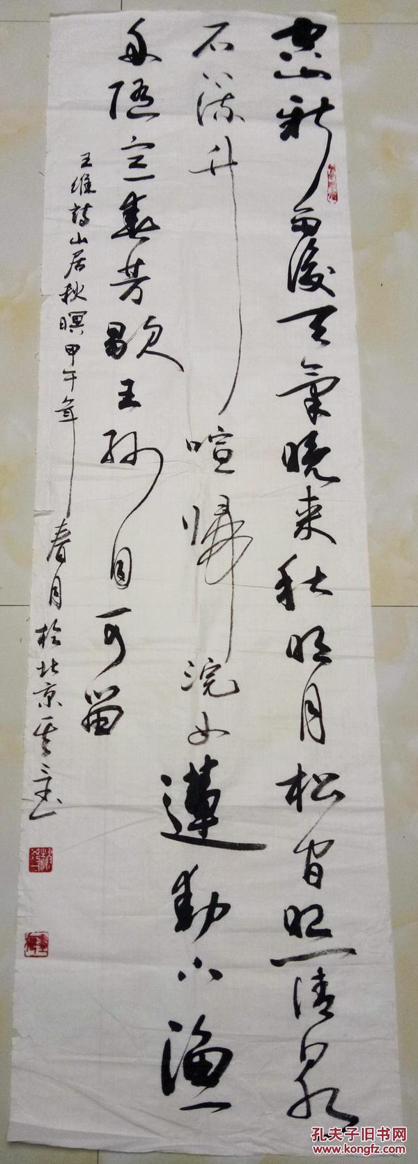 著名书法家、北京书协会员、赵其三 行书 王维诗     【138×38厘米】