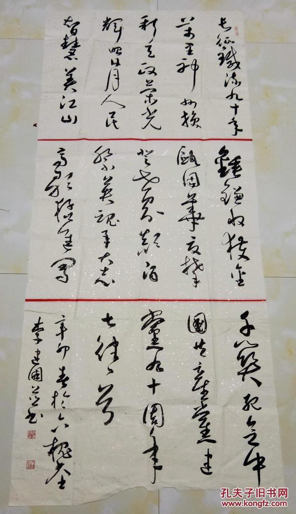 中国书法家协会会员 北京市东城书法家协会副主席 李建国草书     参展作品 【145×66厘米】