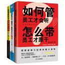 【正版现货】管理中层领导管理方式方法 中小企业员工管理 执行力与领导力书籍