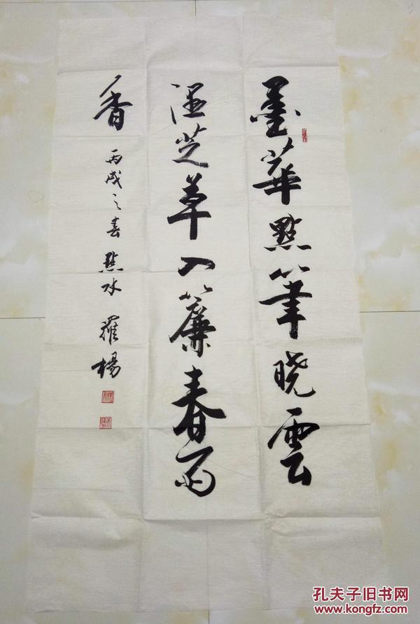中国书法家协会理事罗杨行书对联精品    【  138×68厘米】