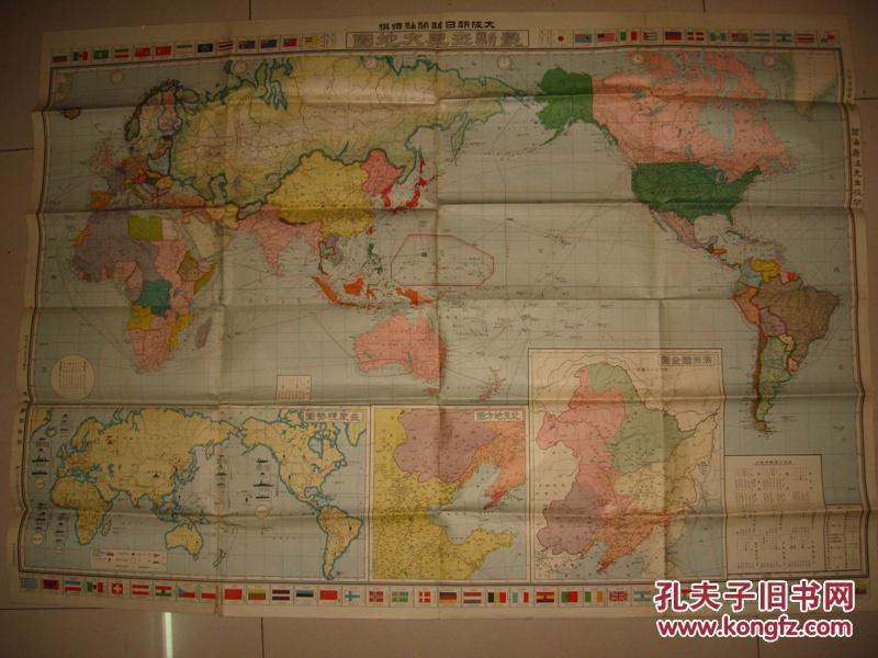 侵华老地图 1933年最新世界大地图-附满洲国全图、各国兵力对比图等,108x79cm!