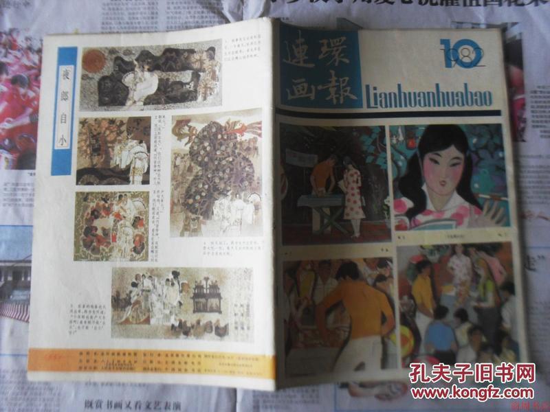 连环画报1982年10期