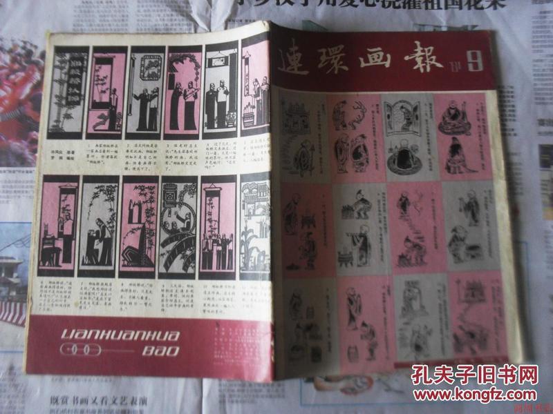 连环画报1981年9期