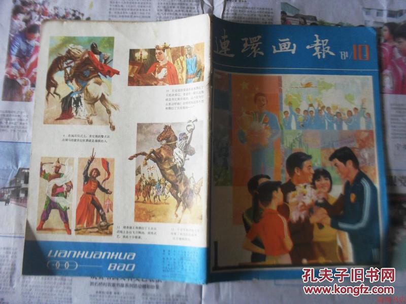连环画报1981年10期