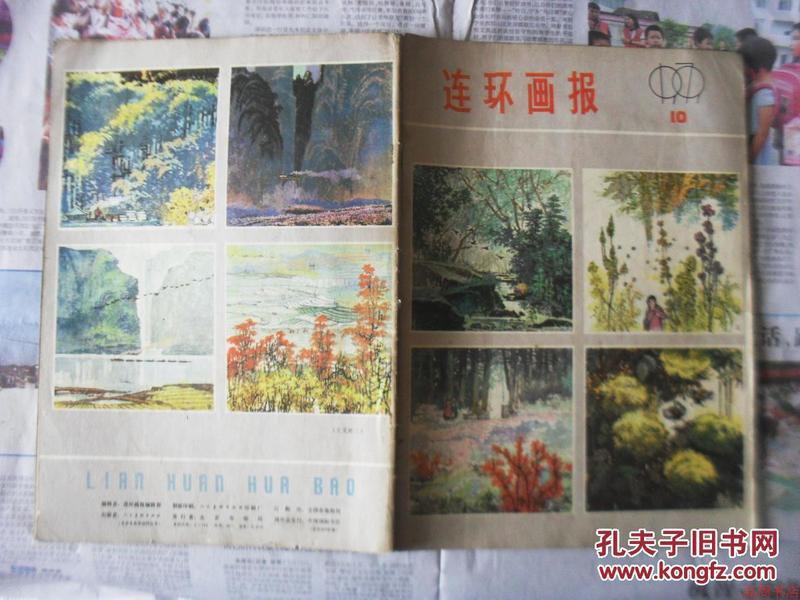 连环画报1979年10期
