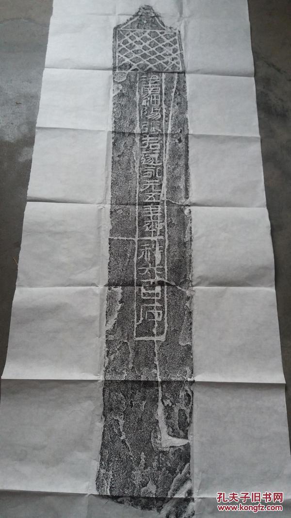 永元五年汝南细阳张君遂石刻拓片                                                       ,