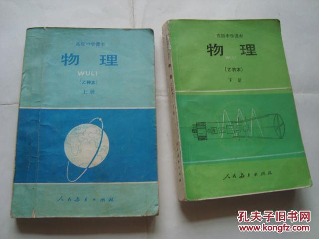 八十年代高级中学物理课本上下册乙种本全套两本合售