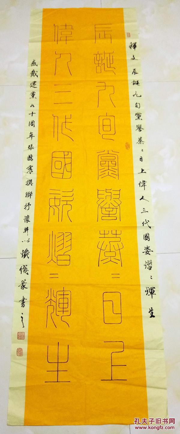 安徽省美术家、书法家协会会员  张国震 铁线篆书对联 参展作品    【182×53厘米】