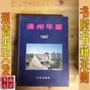 通州年鉴.1997
