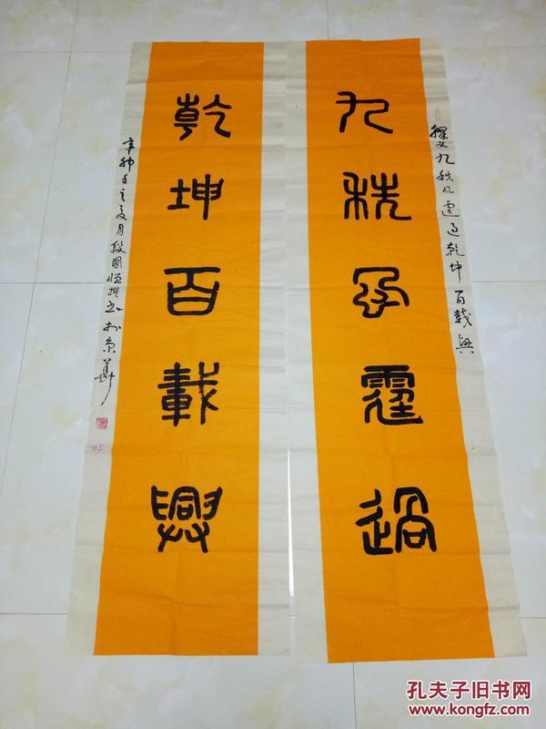 北京著名书法家 段国恒 篆书对联 参展作品    【172×92厘米】