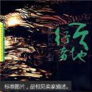 【清仓特价】林伟新摄影作品集:天地行者 (6开精装)带函盒