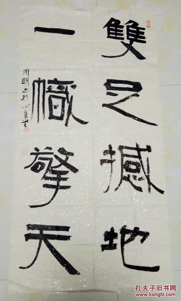 """山西省书法家协会会员 周明隶书""""双足撼地 一帜擎天""""      【138×68厘米】"""