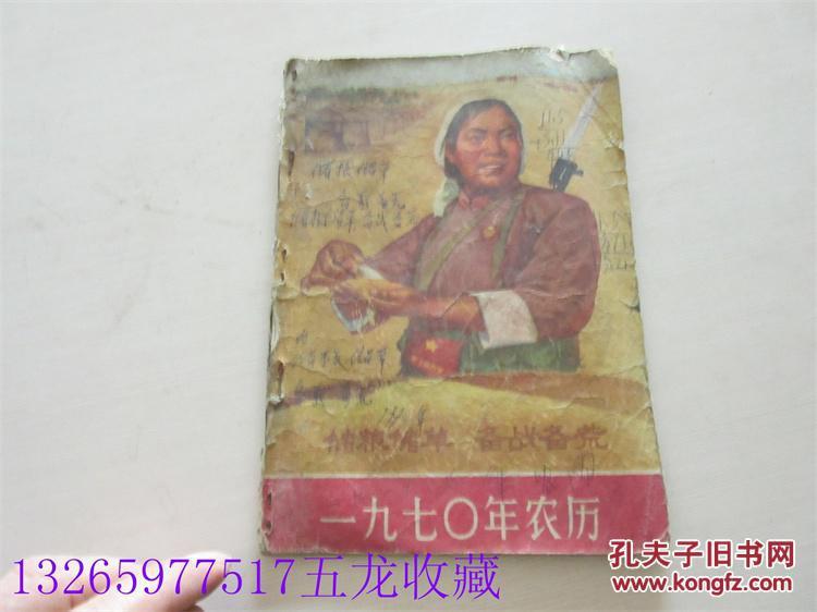 老书老杂志期刊老农历书《1970年农历》储量储草备战备荒女民兵形象