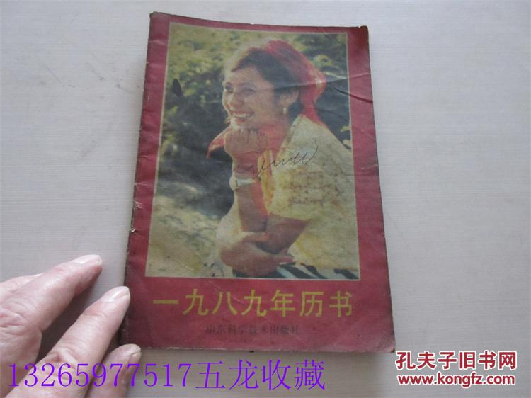 老书老杂志期刊老农历书《1989年历书》电影明星生肖属相对照表