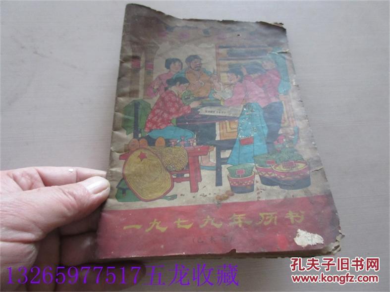 老书老杂志期刊老农历书《一九七九年历书》文革时期年画漂亮