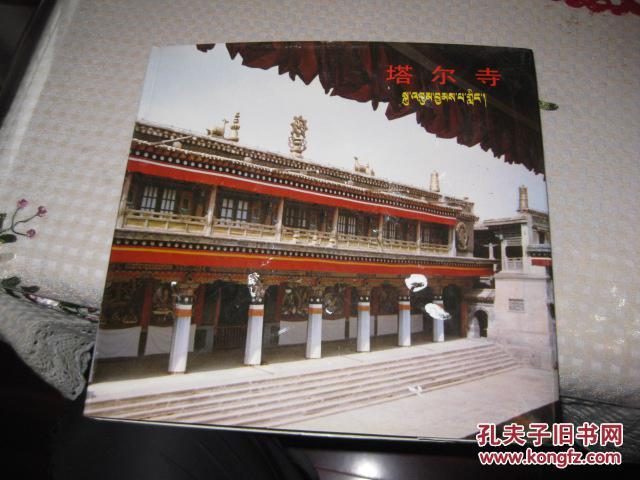 塔尔寺(汉、藏、英语说明)