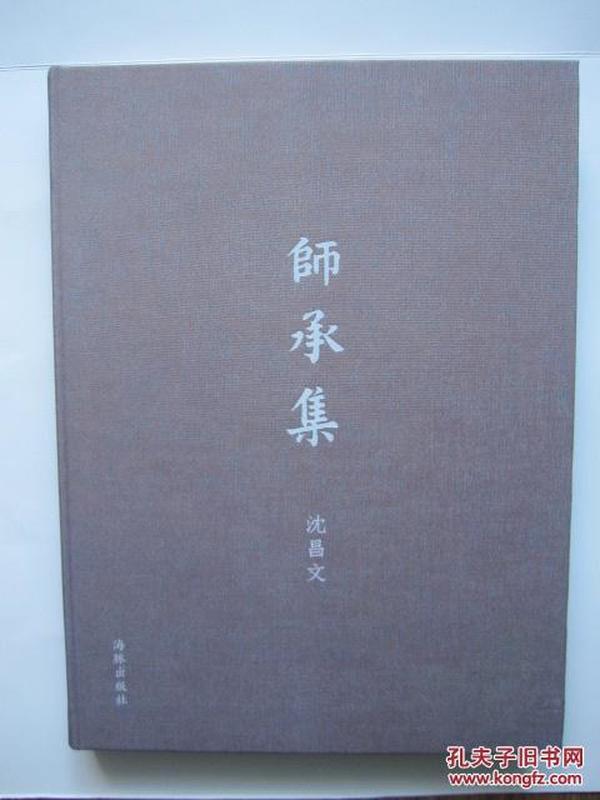 著名人物系列《师承集》(沈昌文签名钤印精装)