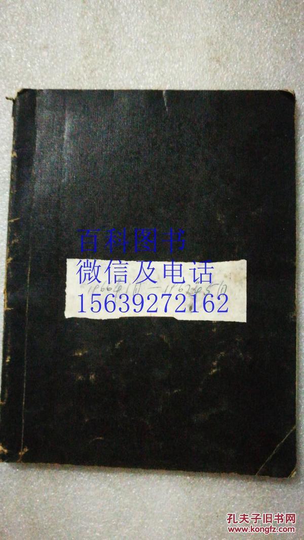柴米油盐酱醋茶生活流水账  文革期间一个开封市家庭的八年生活记录,详细的很,很有资料性。起自1966年1月1号,记录停止在1973年8月31号,共四本笔记本。非常难得的一个城镇居民家庭可支配收入样本户