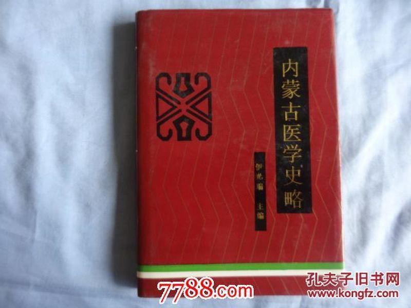 内蒙古医学史略