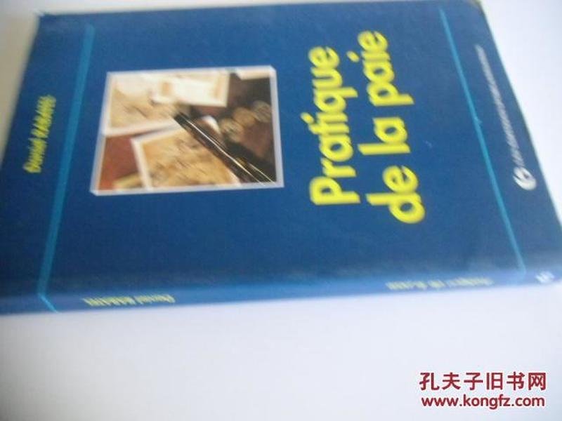 法文原版     Pratique de la paie