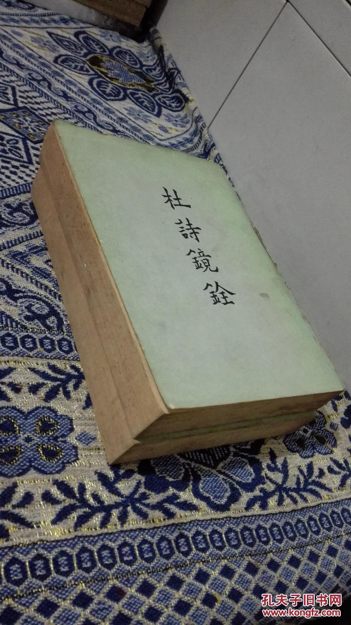 杜诗镜铨(上下全二册)