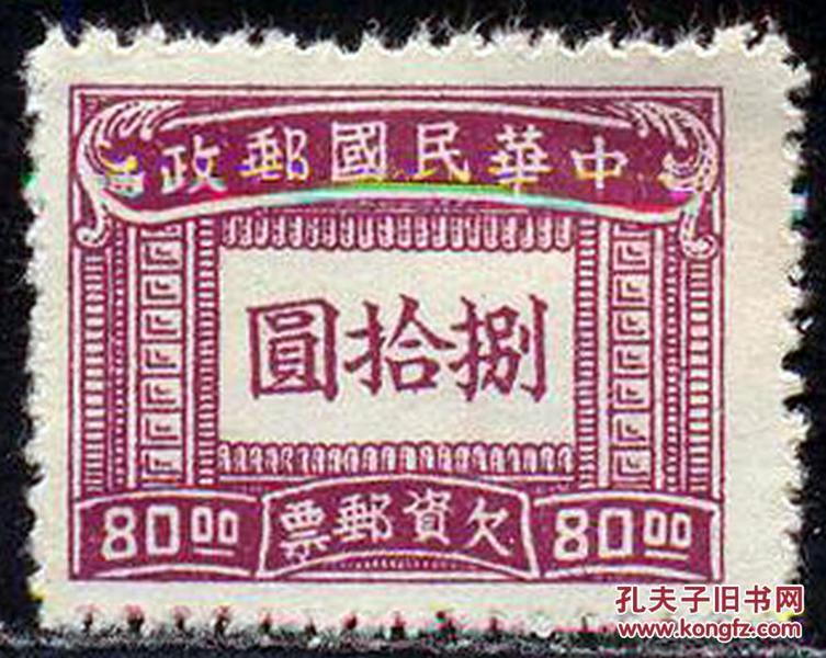 中华民国欠11大东版欠资邮票80元 全新10品