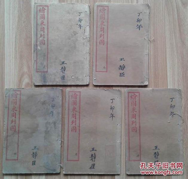 绘图东周列国(五册)