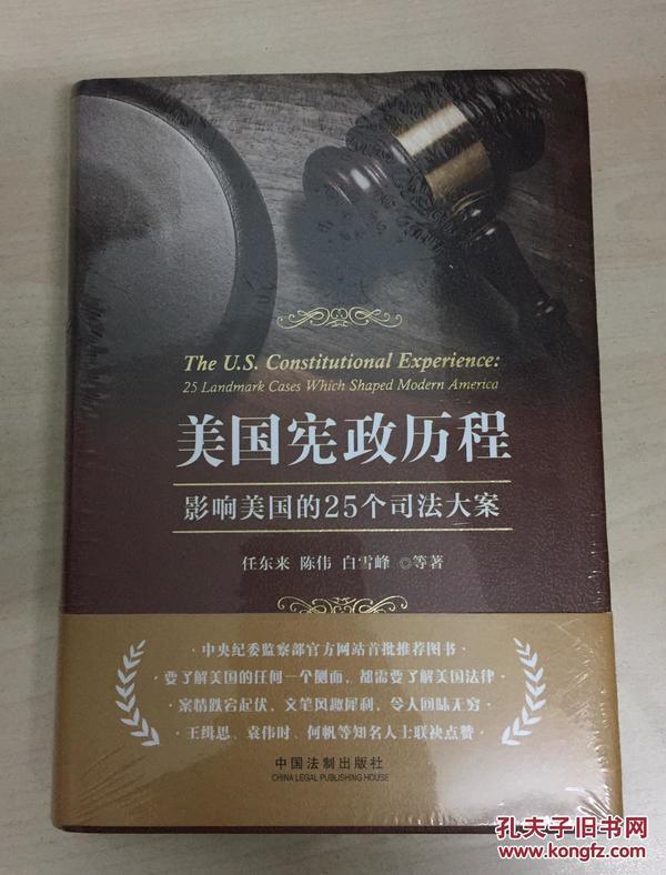 美国宪政历程:影响美国的25个司法大案(精装版)