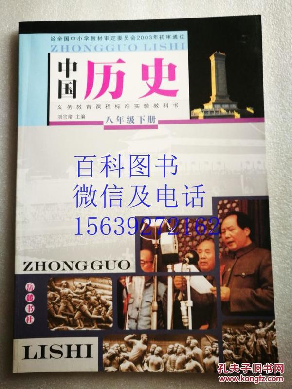 中国历史  八年级  下册  岳麓书社  义务教育课程标准实验教科书   正版未使用