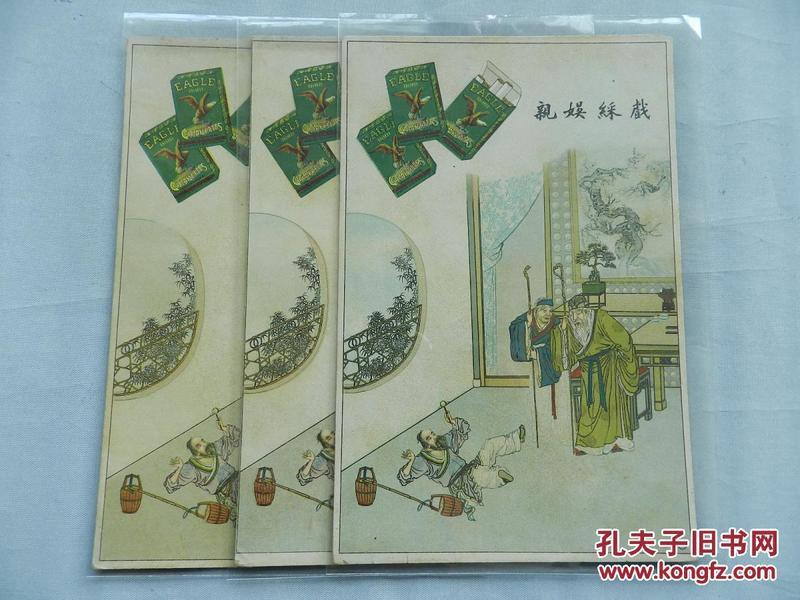大清宣统烟标广告日历卡,1912-1913年日历