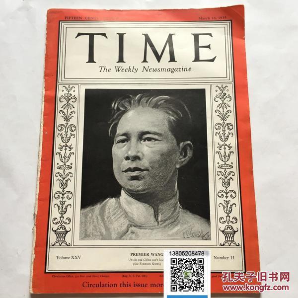 【包邮】《时代》杂志 TIME Magazine March 18,1935 汪精卫封面,