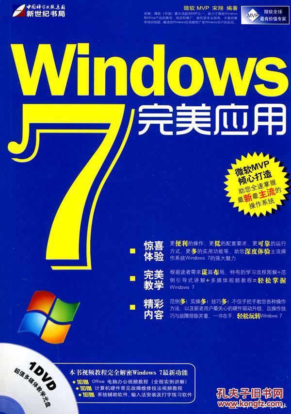 Windows 7完美应用宋翔著科学出版社